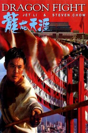 Defector: Karate-Kickboxer (1989)