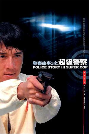 Police Story 3 (1992)