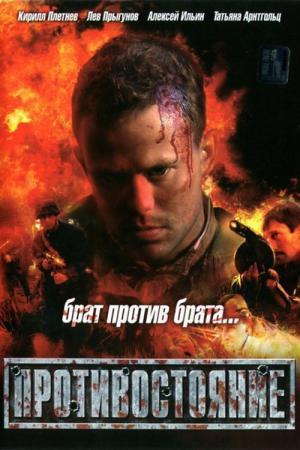 Todeskommando Russland 4