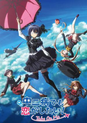 Love, Chunibyo & Other Delusions! Take on Me (2018)